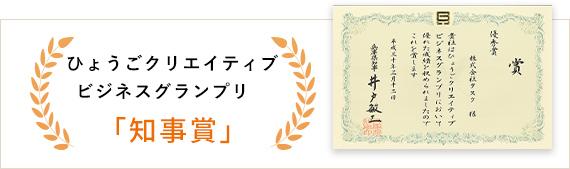 ひょうごクリエイティブビジネスグランプリ「知事賞」