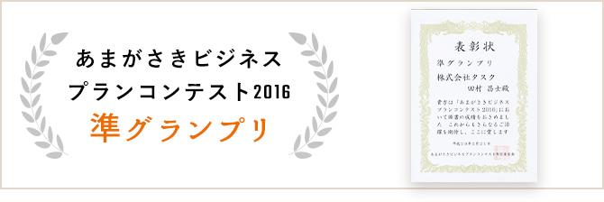 あまがさきビジネスプランコンテスト2016準グランプリ