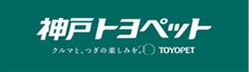 神戸トヨペット