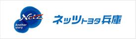 ネッツトヨタ兵庫