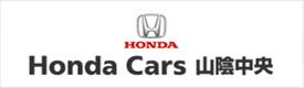 Honda Cars 山陰中央