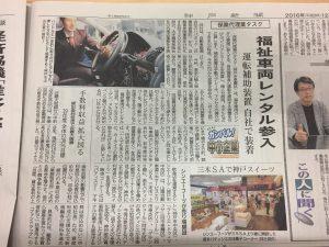 オデカレンタカーが神戸新聞に掲載