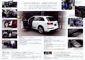 株式会社タスクに福祉車両改造カタログが届きました。