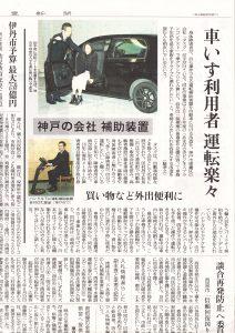 読売新聞に掲載されました。「車いす利用者 運転楽々」