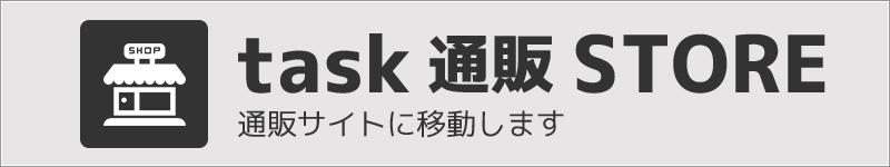 task通販STORE